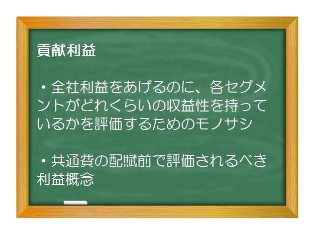 管理会計(基礎編)_貢献利益 - 孝行息子を探せ!