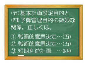 原価計算(入門編)原価計算基準(5)原価計算の目的 ⑤基本計画設定目的 - そもそも経営計画は何種類あるのか?