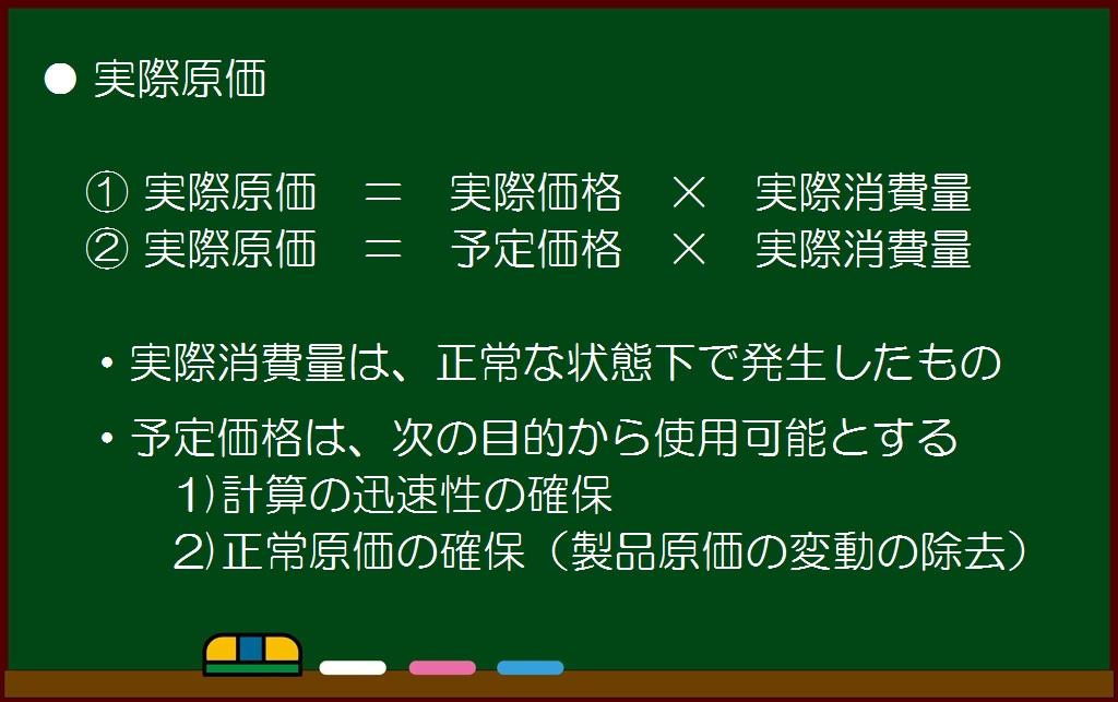 原価計算(入門編)原価計算基準(10)原価の諸概念 実際原価とは