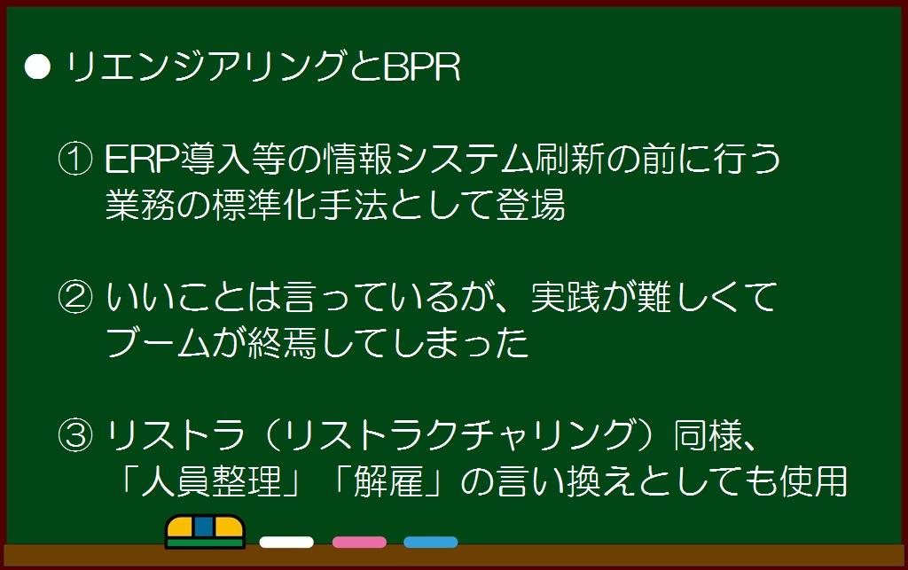 経営戦略(基礎編)経営戦略概史(21)ハマーの破壊的リエンジアリングは自分自身も壊してしまった - BPRが単に業務改善を表す一般名詞へ リストラとの違いも解説します