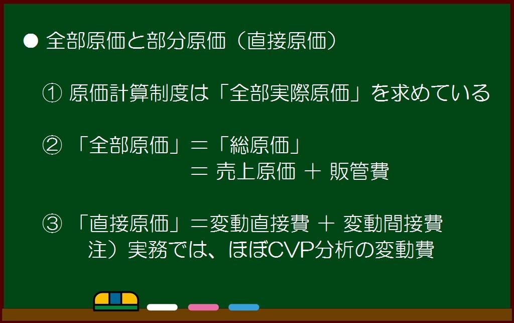 原価計算(入門編)原価計算基準(16)原価の諸概念⑦ 全部原価と部分原価 原価計算制度は全部原価を求め、全部の対義語として部分があるが、実質は直接原価しかない件