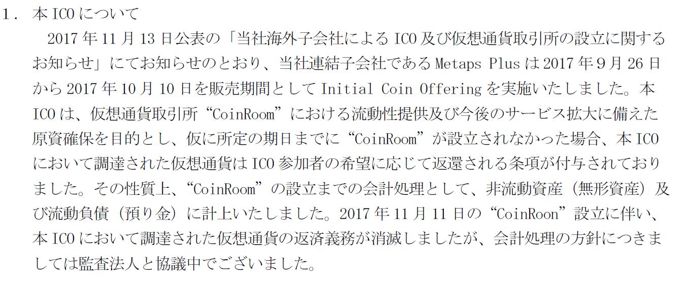 20180115_メタップス_(開示事項の経過)当社連結子会社のICOに伴う会計処理について
