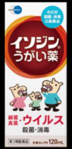 20160210_塩野義のうがい薬パッケージ_日本経済新聞朝刊