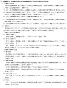 20160612_LIXIL_株主総会招集通知_役員報酬制度について