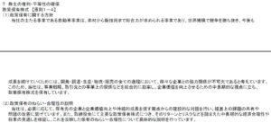 20160626_トヨタ自動車_コーポレートガバナンス報告書_20160624