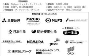 20160726_フィンテック・サミットの概要_日本経済新聞朝刊