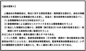 20160828_コーポレートガバナンス・コード_基本原則4