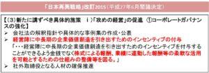 20160806_「日本再興戦略」改訂2015より_攻めの経営_コーポレートガバナンスの強化