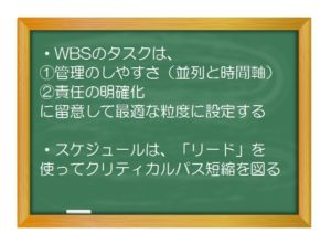 PM(基礎編)_WBS作成時のTips ② クリティカルパス