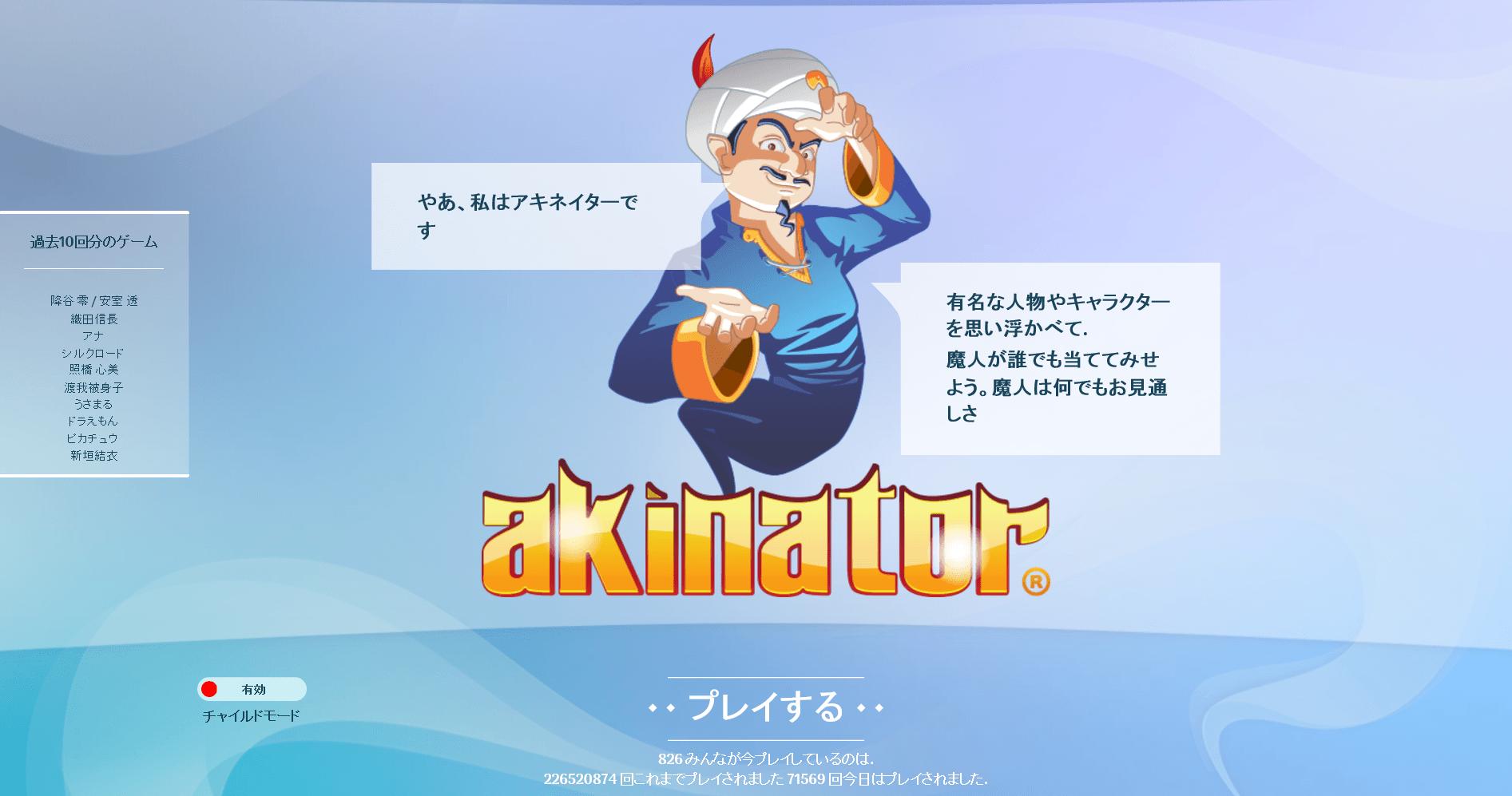 20180526_Akinator