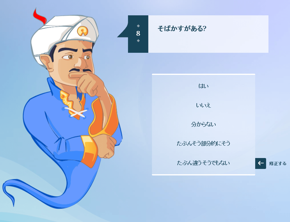 20180526_Akinator_第8問