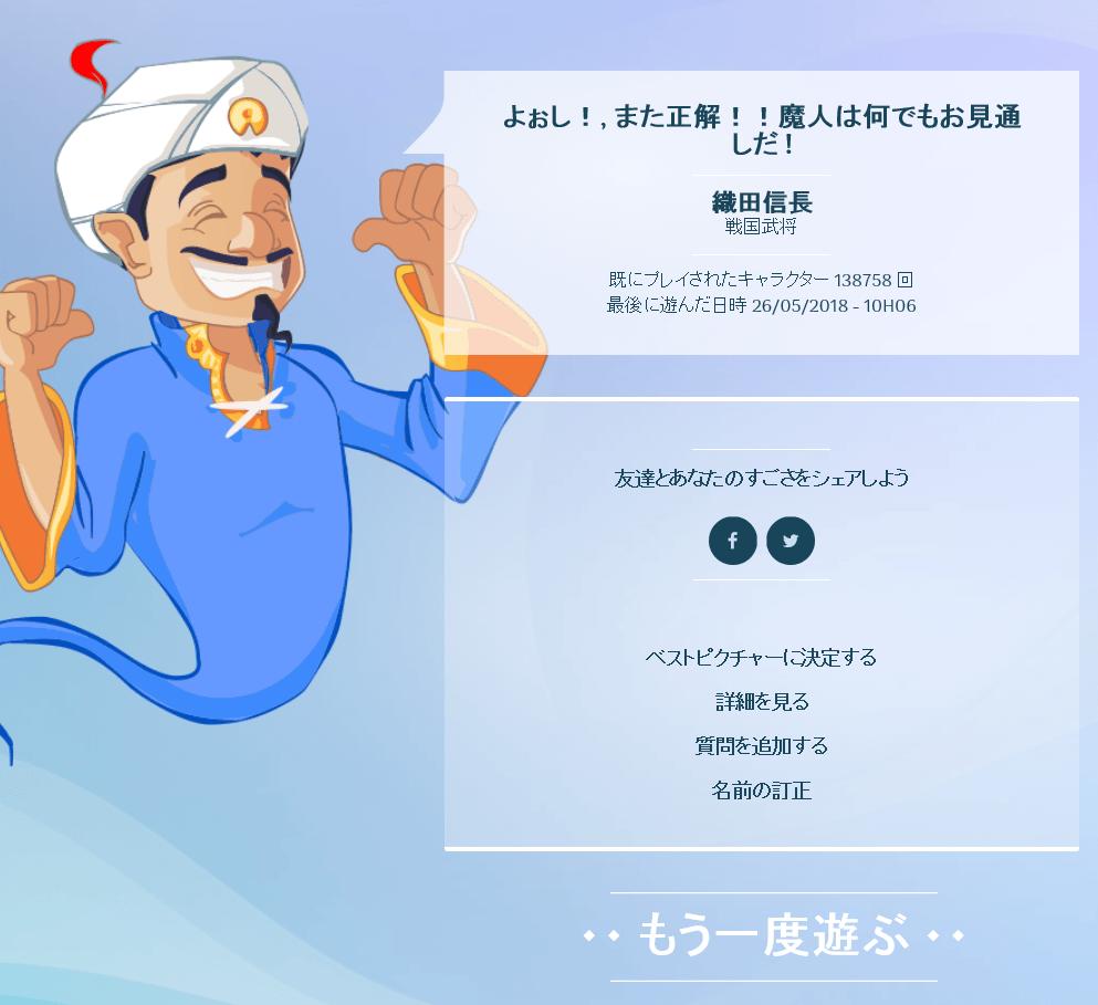 20180526_Akinator_最終回答