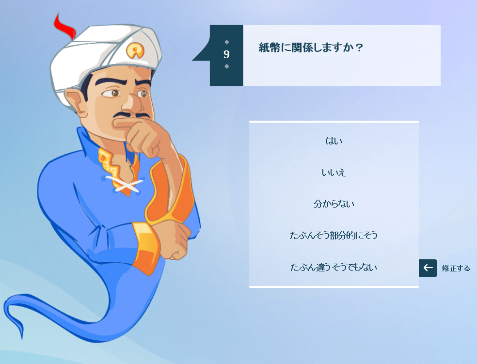 20180526_Akinator_第9問