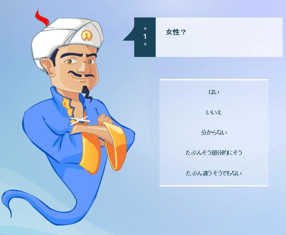 20180526_Akinator_第1問