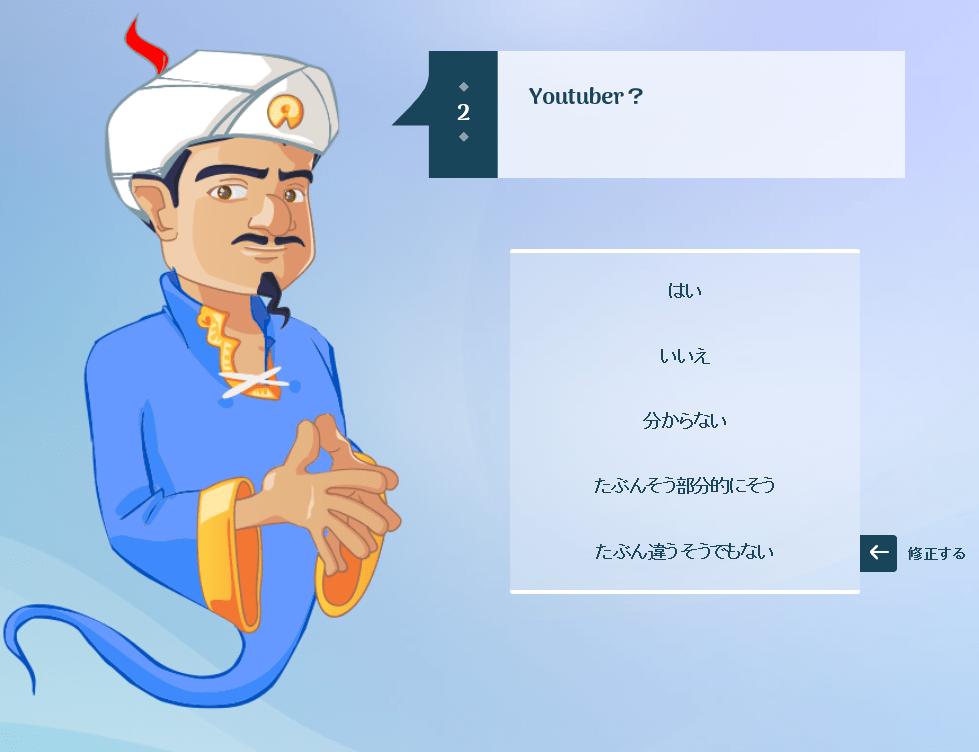 20180526_Akinator_第2問