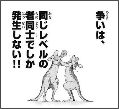 20180614_争いは、同じレベルの者同士でしか発生しない!!